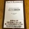 【書評】ダン・ケネディの『億万長者のお金を生み出す26の行動原則』はお金に対するマインドセットを作るための最高の教科書であり、辞書だった。