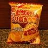 カルビー『ピザポテト てり焼きチキン』(お菓子)(コンビニ)