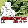 辰巳ヨシヒロ氏追悼にかえて(1)「劇画」とは本来、どういうマンガを指す言葉か?