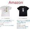 Amazon(アマゾン)で買える|ネットで購入可能なおすすめの空手Tシャツまとめ