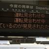 JR西日本頑張って下さいなぁー