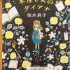 本屋大賞2015 第4位「本屋さんのダイアナ」読みました♪