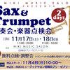 サックス・トランペット試奏会・2018秋〜無料・点検調整会〜