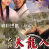独家報道 2003年『天龍八部』大理~撮影現場 好玩儿REPORT