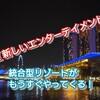 【 新しいエンターテイメント 】IR(統合型リゾート)がもうすぐやってくる!