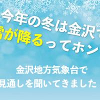 【金沢】今年の冬は大雪なの?実際に気象庁で今年の見通しを聞いてきました!