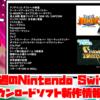 今週のSwitchダウンロードソフト新作は22本!『頂上決戦 最強ファイターズ SNK VS. CAPCOM』『G-MODEアーカイブス30 ソーサリアン』など登場!