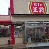 ~餃子の王将 金沢市福久店~ たまに食べる王将は天下一品ですね~(^^♪平成31年3月7日