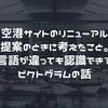 空港サイトのリニューアル提案のときに考えたこと。言語が違っても認識できるピクトグラムの話