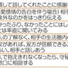 <アウティングなき社会へ>(下)善かれと思っても「暴露」 「打ち明けられたら対話を」 - 東京新聞(2019年2月19日)