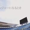 セレッソ大阪、J1自動昇格が消滅 5位以内の昇格プレーオフ進出決定