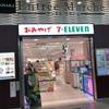 早朝でもお土産が買える大阪駅中のマントレマルシェ