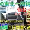 常磐線を普通列車のみで乗り通す! 東北への思いを胸に感動のフィナーレ 【2020-08北東パス東北一周7】