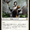 MTG:「イクサラン」 Part.2(統率者的優良カード編)