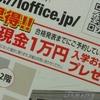 入居安心サポートって、本当に、必要なの??鳥取大学 アパート マンション エル・オフィス