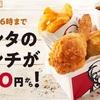 【KFC ケンタッキー】ランチが500円から!