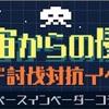 【シノアリス】『大宇宙からの侵略者~ギルド討伐対抗イベント~』攻略情報