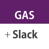 【コピペでOK!】GASでGoogleフォームの回答をSlackに自動通知する方法
