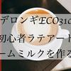 【デロンギECO310】初心者ラテアート スチームミルクをつくるコツ