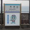 シリーズ土佐の駅(123)和食駅(土佐くろしお鉄道ごめん・なはり線)