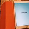 iPadとApple Pencilでお絵かき入門