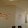 トレッサ横浜のセガワールド跡地は、ニトリのデコホーム?(3月下旬オープン予定)