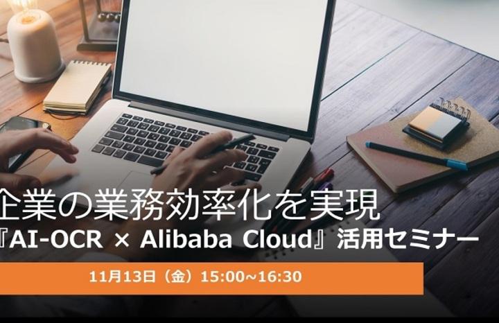 企業の業務効率化を実現~『AI-OCR × Alibaba Cloud』活用セミナー(11月13日開催)