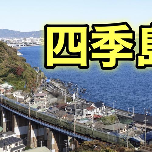 東海道は車種が豊富!