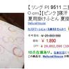 3000万円近いふとんが今なら2000円以下に!