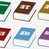 はじめての上海旅行 下調べ ①中国の漢字は「簡体字」