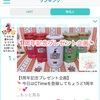 CTime登録1周年記念プレゼント企画中(1/21~1/26)