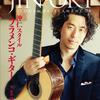 【クラシックギター】国産手工フェアカウントダウンブログVOL.6