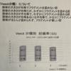 YUCHIの体外受精ブログVol.11 SAC 第1回目チャレンジ:④【D16】受精確認&【D17】培養結果