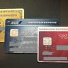 SPGアメックスカード、実体験で分かった本当のメリットとデメリット