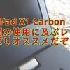 ThinkPad X1 Carbon使い心地。半年間の使用に及ぶレビューとオススメと現行機との違い