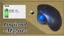 【レビュー】Logicool トラックボールマウスM570tは省スペースで疲れない!普通のマウスに戻れないほど快適です