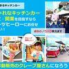 2,3月キッチンカー(移動販売)のフランチャイズ・開業説明会スケジュール♪