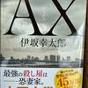 伊坂幸太郎さんの「AX(アックス)」を読んで