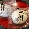 名古屋『一朶(いちだ)』の豆餅。老舗に負けを取らない絶品豆大福!今すぐ名古屋へ行きたくなります。