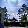 1月23日(土)夜9時 ナイト・ディヤーナ(夜の瞑想会) (チベット・祈り・巡礼) ZOOM 瞑想 呼吸法 天宮 光啓 先生☆