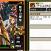 槍守の饗宴:6077:戦国ixaイベントカード