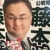 府議会議員候補 藤本りょう先生をお願いします。
