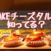 クセになる「サクサクとろとろチーズタルト」を京都で食べよう!【BAKE CHEESE TART】