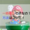 【マリオカートツアー】レース中に一旦止める方法【iphone】