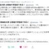 メモ:田端氏の不動産に関するコメント