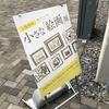 2019年5月31日(金)/藝大アートプラザ
