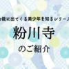 【お能に出てくる美少年を知るシリーズ第17回】「粉川寺」