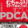 【すごいPDCA】ソフトバンクの元社長室長:三木雄信さんが明かす究極の仕事術!