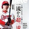 【セリーグシーズンMVP2017】広島カープ丸が受賞、優勝に貢献