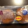 【ローソン】ブランのラムレーズンパン!その糖質量と味は??